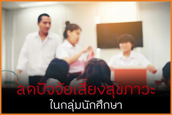 ลดปัจจัยเสี่ยงสุขภาวะ ในกลุ่มนักศึกษา thaihealth