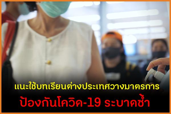 แนะใช้บทเรียนต่างประเทศวางมาตรการ ป้องกันโควิด-19 ระบาดซ้ำ thaihealth