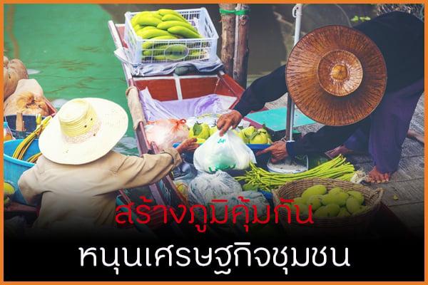 สร้างภูมิคุ้มกัน หนุนเศรษฐกิจชุมชน thaihealth