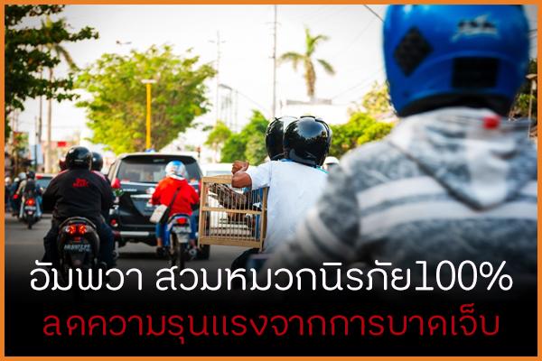 อัมพวา สวมหมวกนิรภัย 100% ลดความรุนแรงจากการบาดเจ็บ thaihealth