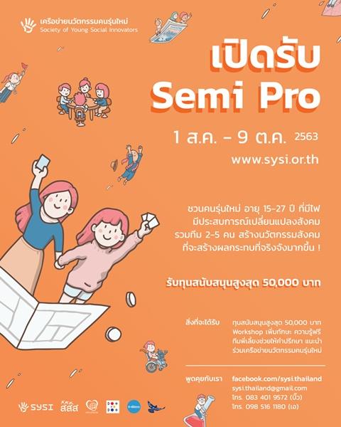 """ชวนเยาวชนเข้าร่วม """"โครงการเครือข่ายนวัตกรรมคนรุ่นใหม่"""" สร้างสรรค์ไอเดีย เปลี่ยนแปลงสังคม thaihealth"""