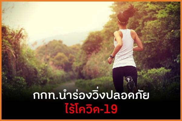 กกท.นำร่องวิ่งปลอดภัยไร้โควิด-19 thaihealth
