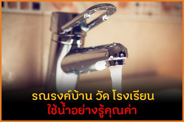 รณรงค์บ้าน วัด โรงเรียน ใช้น้ำอย่างรู้คุณค่า thaihealth