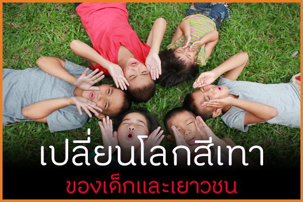 เปลี่ยนโลกสีเทาของเด็กและเยาวชน thaihealth