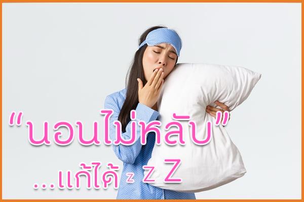นอนไม่หลับ แก้ได้ thaihealth