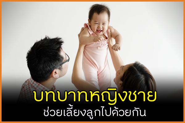 หญิงชายเท่าเทียม ช่วยเลี้ยงลูกไปด้วยกัน thaihealth