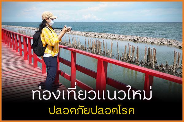 ท่องเที่ยวแนวใหม่ ปลอดภัยปลอดโรค thaihealth
