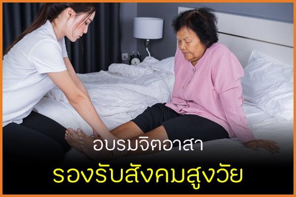 อบรมจิตอาสา รองรับสังคมสูงวัย thaihealth