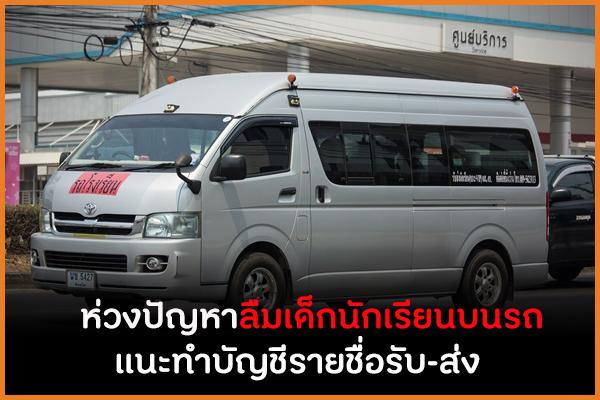 ห่วงปัญหาลืมเด็กนักเรียนบนรถ แนะนำทำบัญชีรายชื่อรับ-ส่ง thaihealth