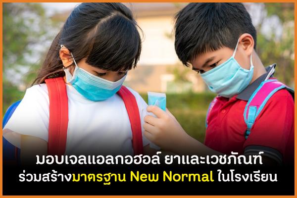 มอบเจลแอลกอฮอล์ ยาและเวชภัณฑ์ ร่วมสร้างมาตรฐาน New Normal ในโรงเรียน thaihealth