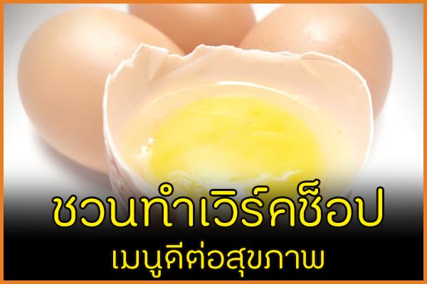 ชวนทำเวิร์คช็อป เมนูดีต่อสุขภาพ thaihealth