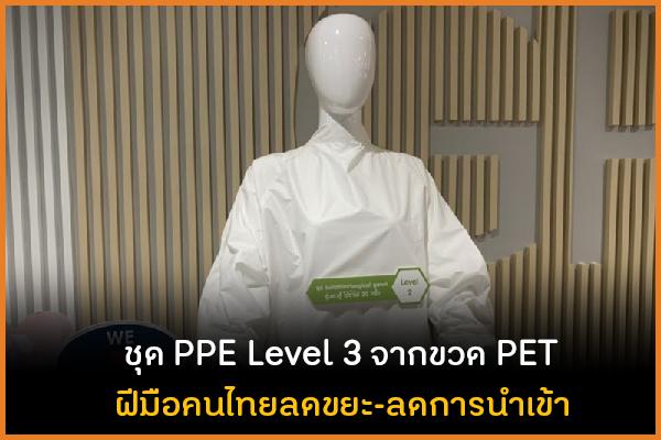 ชุด PPE Level 3 จากขวด PET ฝีมือคนไทยลดขยะ-ลดการนำเข้า thaihealth