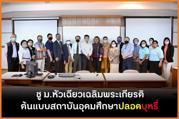 ชู ม.หัวเฉียวเฉลิมพระเกียรติ ต้นแบบสถาบันอุดมศึกษาปลอดบุหรี่ thaihealth