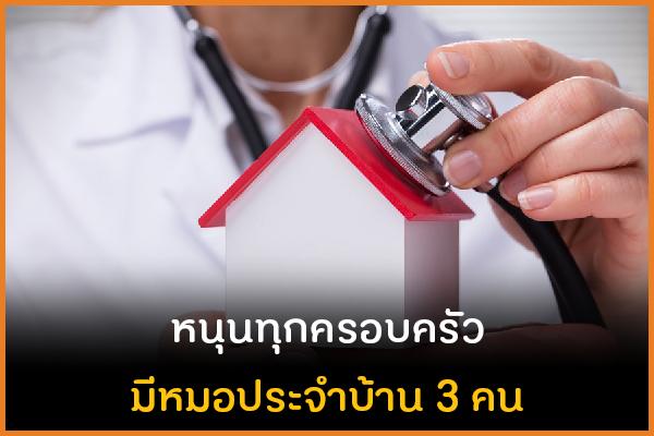 หนุนทุกครอบครัว มีหมอประจำบ้าน 3 คน thaihealth