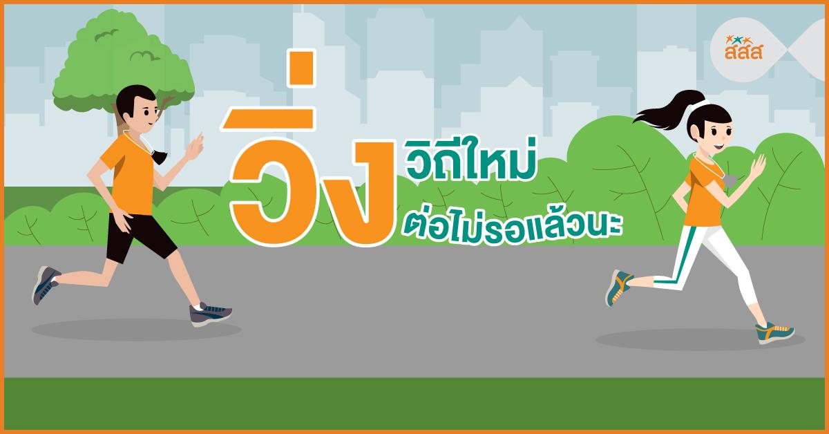 """""""วิ่งวิถีใหม่"""" วิ่งต่อไม่รอแล้วนะ thaihealth"""