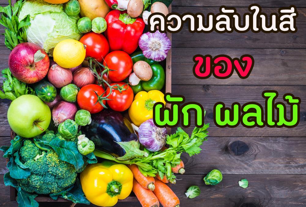 ความลับในสีของผัก ผลไม้ thaihealth