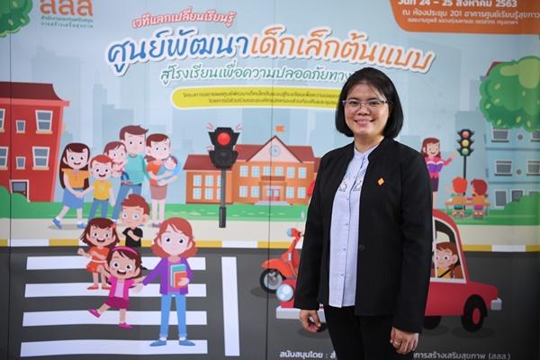 เปิดเวทีโชว์ความสำเร็จศูนย์พัฒนาเด็กเล็ก สู่โรงเรียนต้นแบบด้านความปลอดภัยทางถน thaihealth