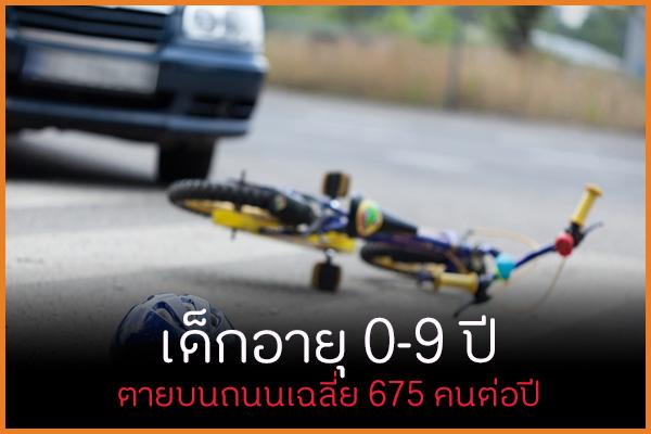 เด็กอายุ 0-9 ปี ตายบนถนนเฉลี่ย 675 คนต่อปี thaihealth