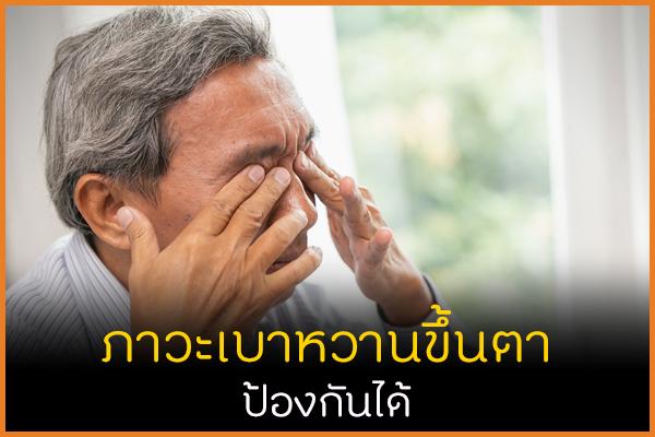 ภาวะเบาหวานขึ้นตา ป้องกันได้ thaihealth