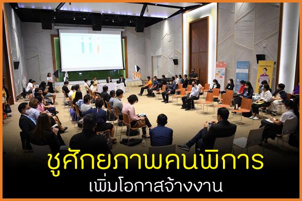 ชูศักยภาพทักษะคนพิการ เพิ่มโอกาสจ้างงาน thaihealth