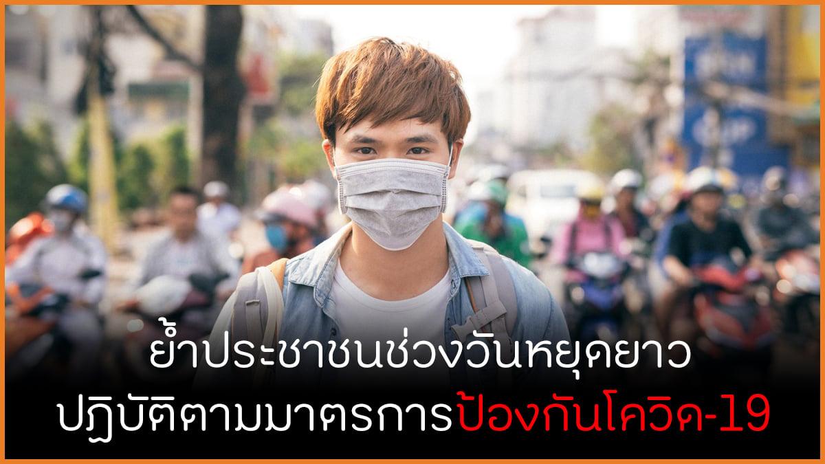 ย้ำประชาชนช่วงวันหยุดยาว ปฏิบัติตามมาตรการป้องกันโควิด-19 thaihealth
