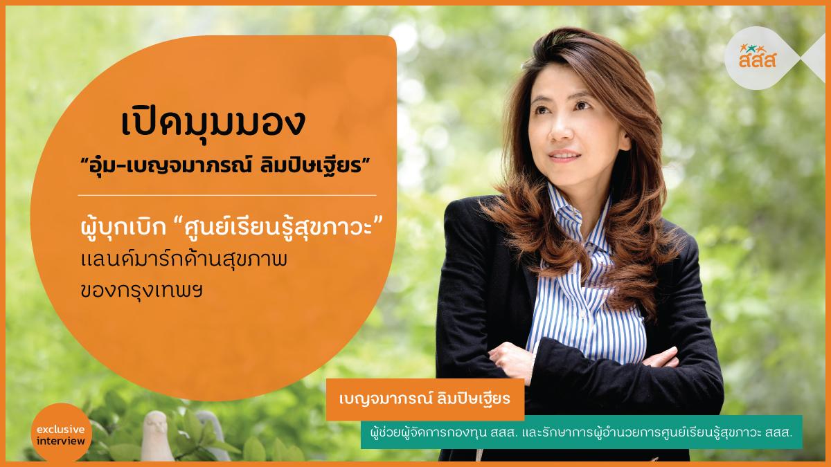 """เปิดมุมมอง """"พี่อุ๋ม-เบญจมาภรณ์ ลิมปิษเฐียร"""" ผู้บุกเบิก """"ศูนย์เรียนรู้สุขภาวะ"""" ที่เป็นมากกว่า [แลนด์มาร์กด้านสุขภาพ] ของกรุงเทพฯ  thaihealth"""