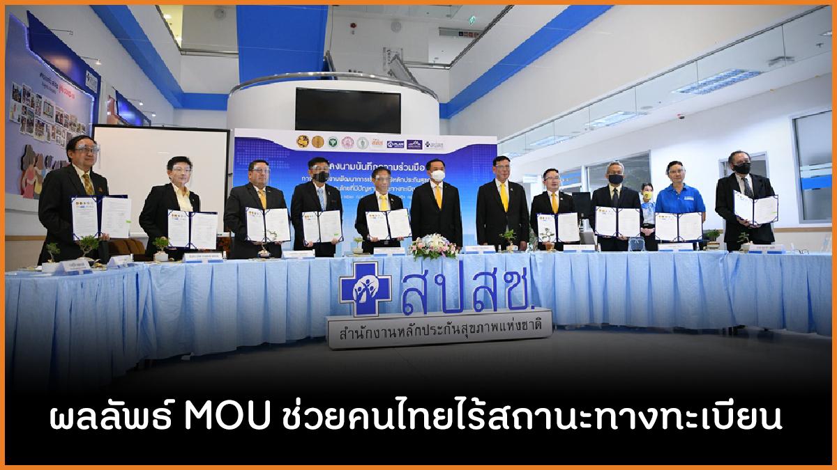 ผลลัพธ์ MOU ช่วยคนไทยไร้สถานะทางทะเบียน thaihealth