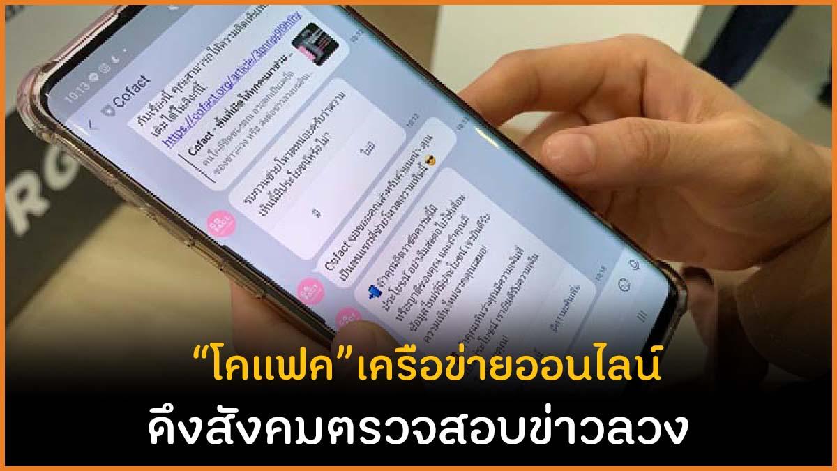 โคแฟค เครือข่ายออนไลน์ ดึงสังคมตรวจสอบข่าวลวง thaihealth