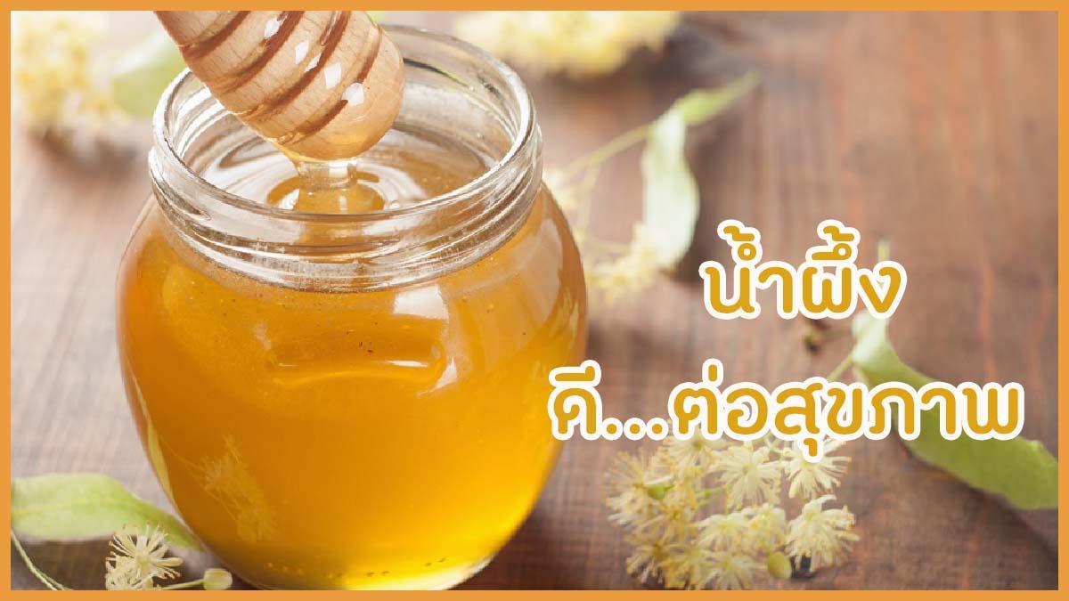 น้ำผึ้ง ดีต่อสุขภาพ thaihealth