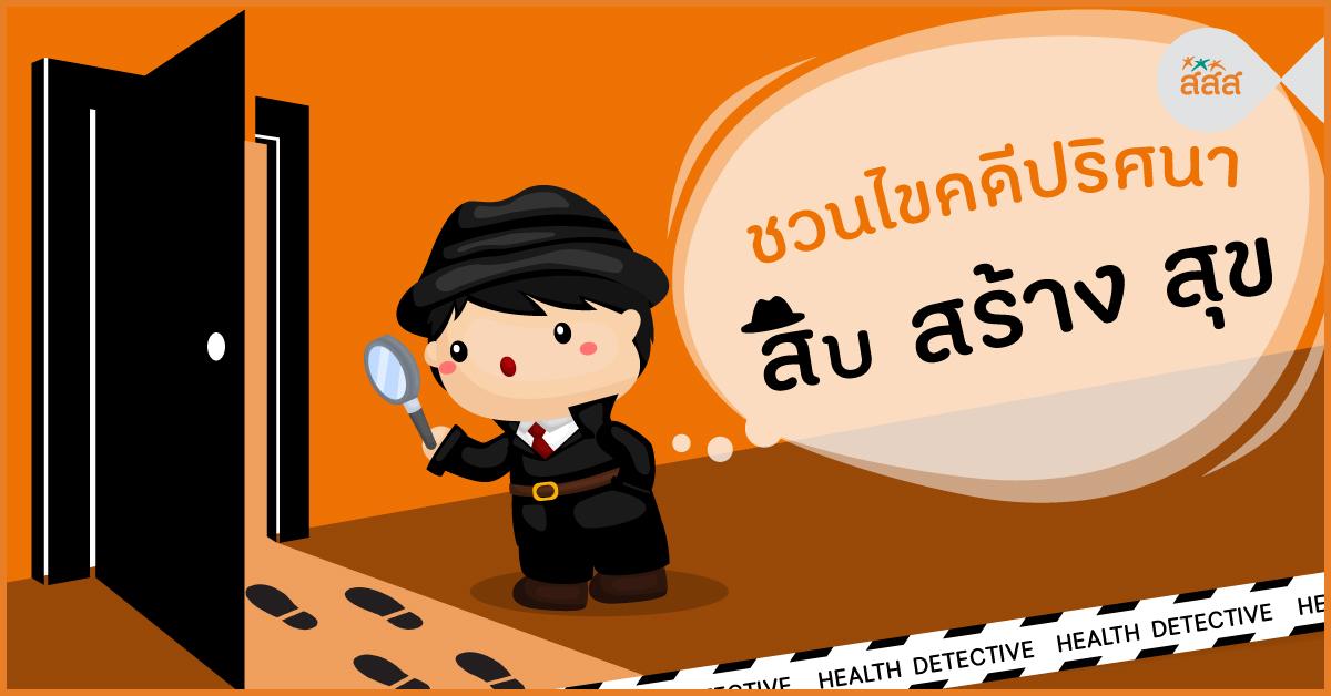 ชวนไขคดีปริศนา สืบสร้างสุข thaihealth