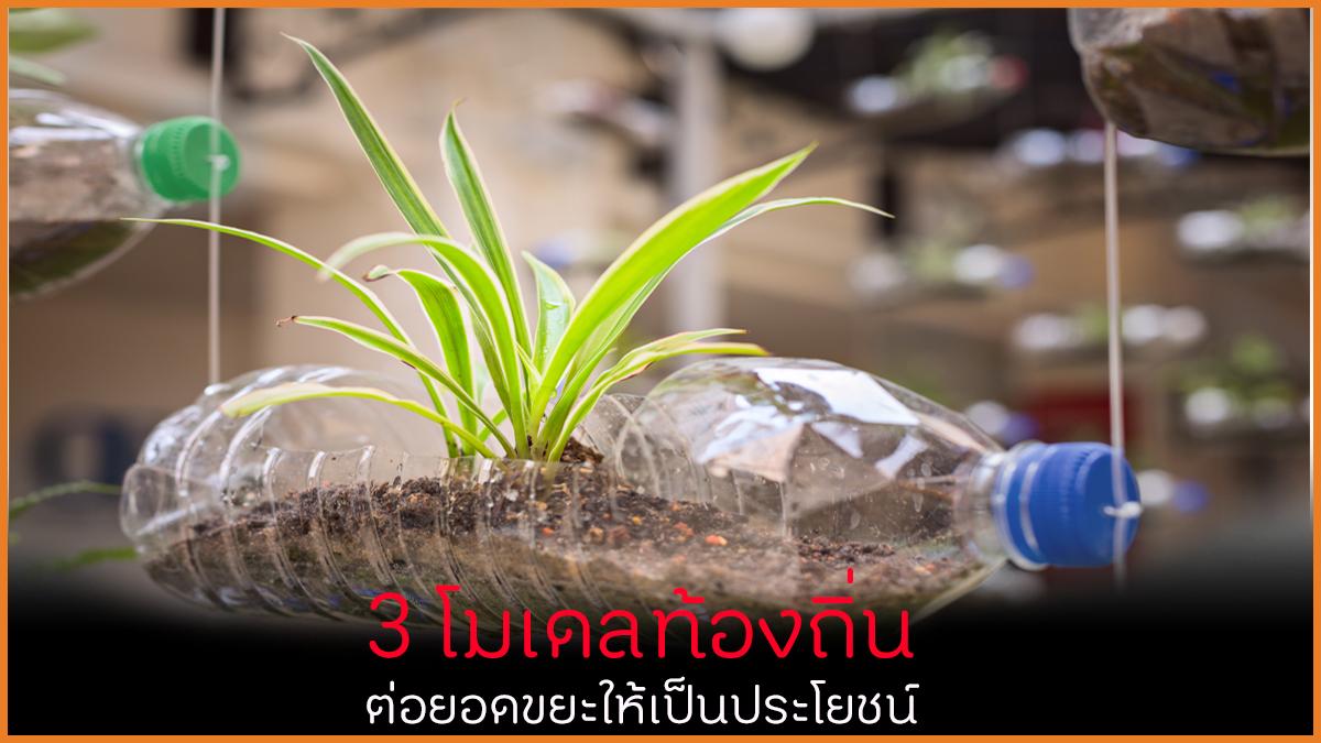 3 โมเดลท้องถิ่น ต่อยอดขยะให้เป็นประโยชน์ thaihealth
