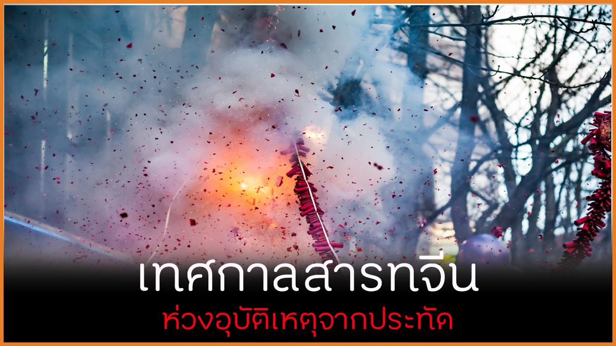 เทศกาลสารทจีน ห่วงอุบัติเหตุจากประทัด thaihealth