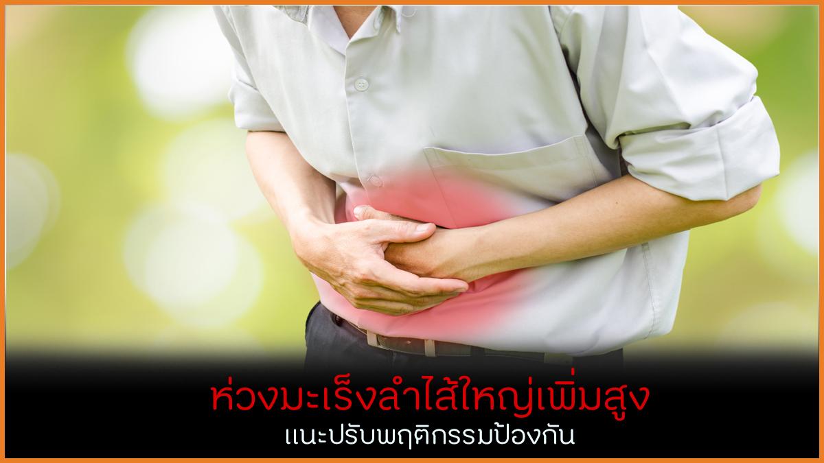 ห่วงมะเร็งลำไส้ใหญ่เพิ่มสูง แนะปรับพฤติกรรมป้องกัน thaihealth
