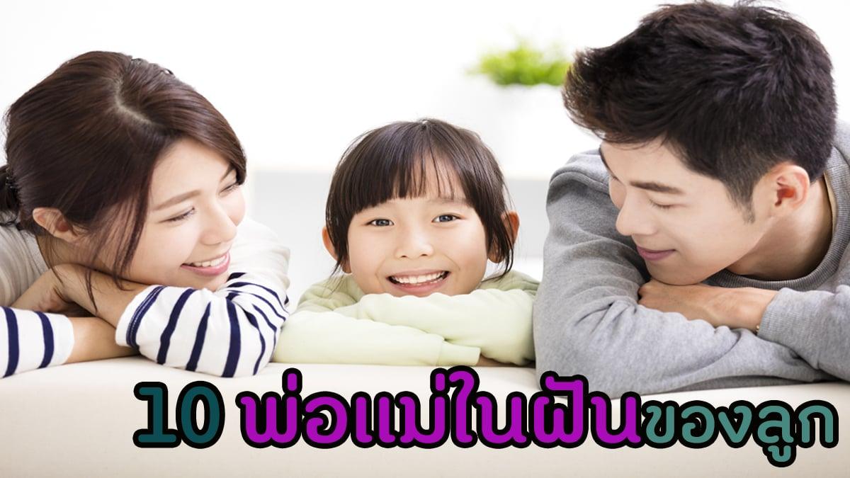10 พ่อแม่ในฝันของลูก thaihealth