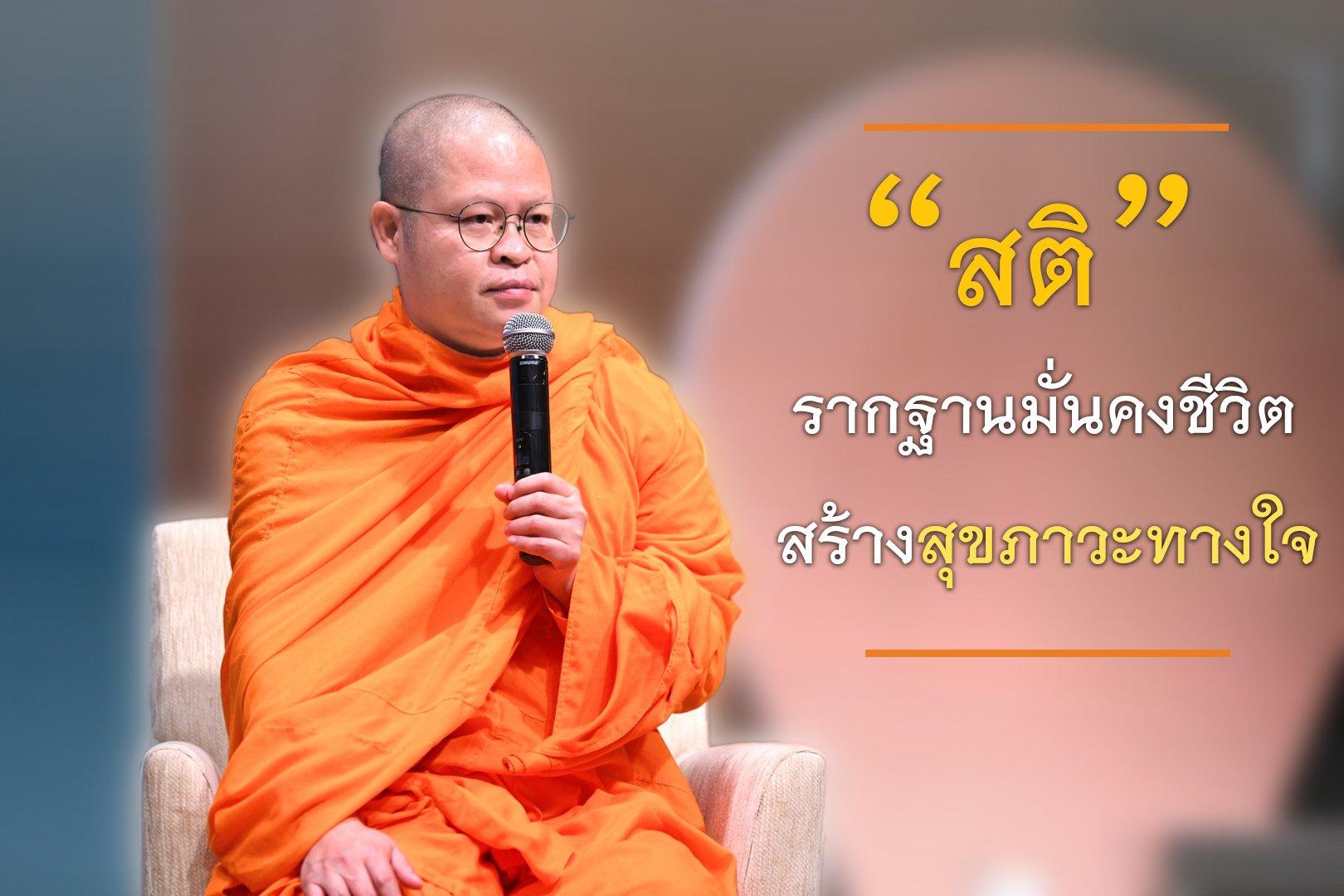 """""""สติ"""" รากฐานมั่นคงชีวิต สร้างสุขภาวะทางใจ thaihealth"""