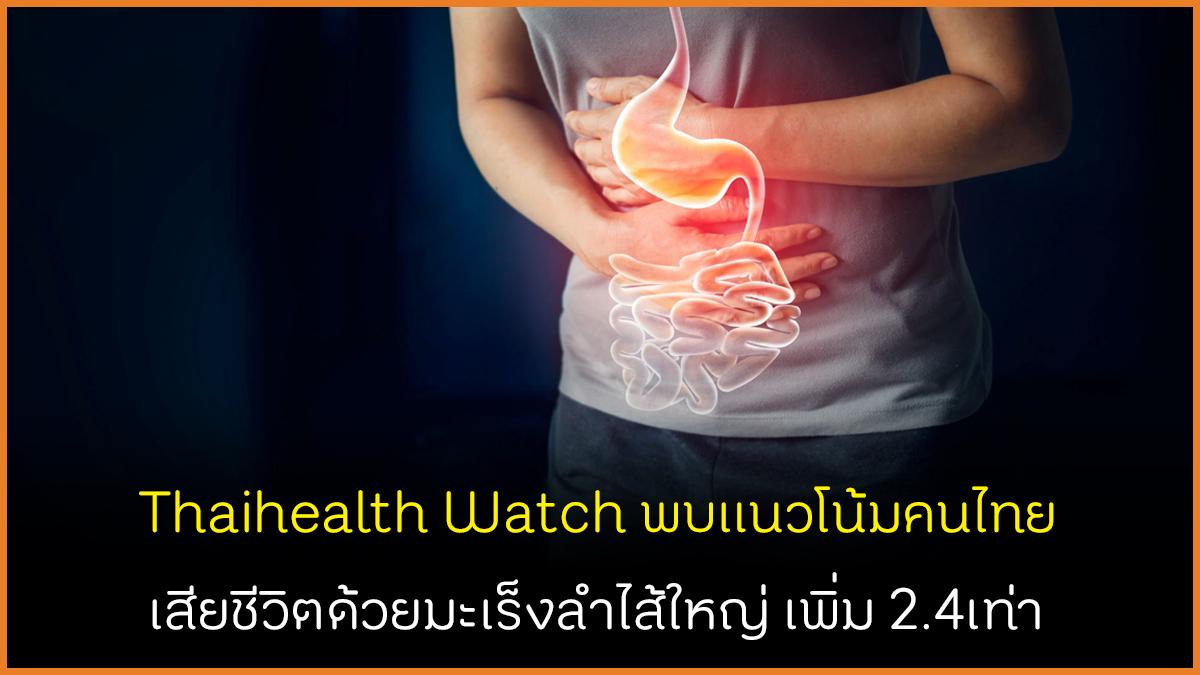 Thaihealth Watch พบแนวโน้มคนไทยเสียชีวิตด้วยมะเร็งลำไส้ใหญ่ เพิ่ม 2.4เท่า thaihealth