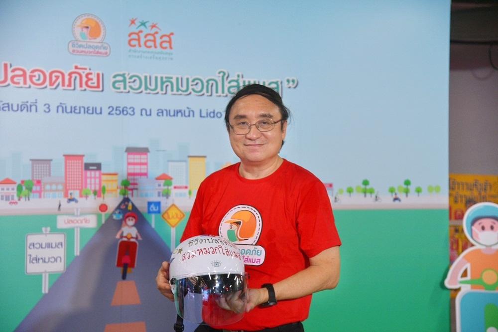 ชวนคนไทยสร้างค่านิยมใหม่ สวมหมวกใส่แมส thaihealth