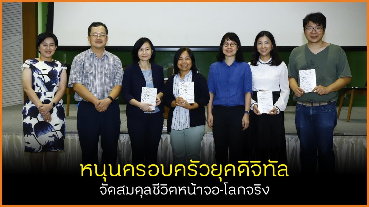 หนุนครอบครัวยุคดิจิทัล จัดสมดุลชีวิตหน้าจอ-โลกจริง thaihealth