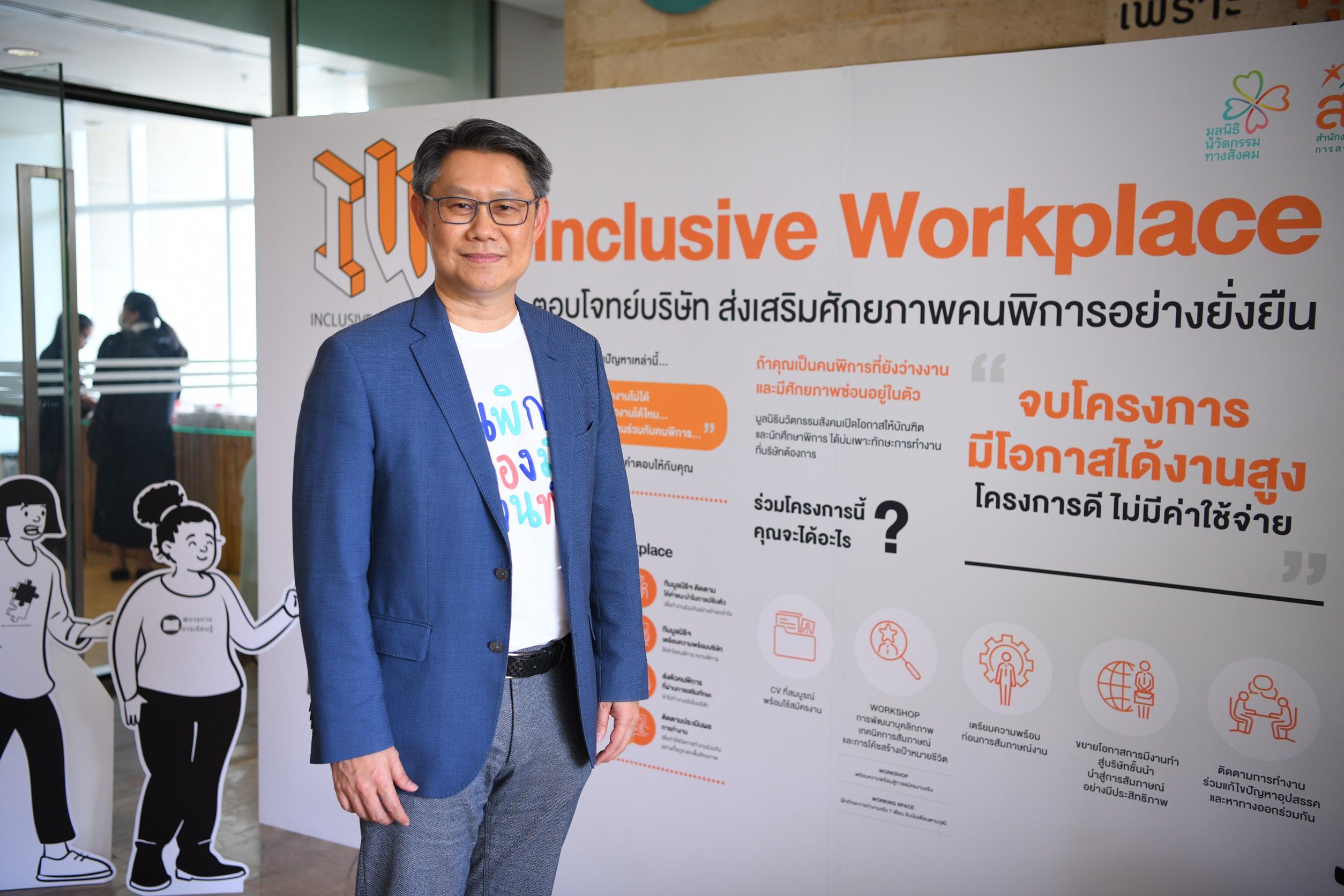 Inclusive Workplace ลดช่องว่าง สร้างโอกาส   thaihealth