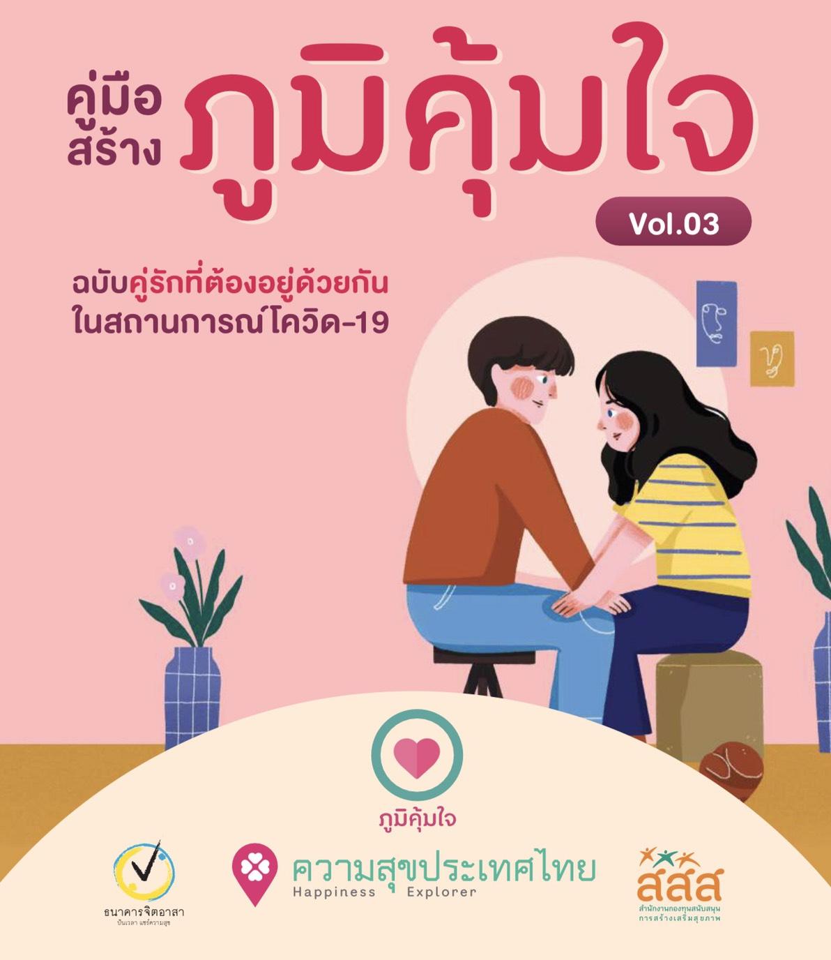 เปิดตัวคู่มือสร้างภูมิคุ้มใจ วัคซีนต้านความทุกข์ thaihealth
