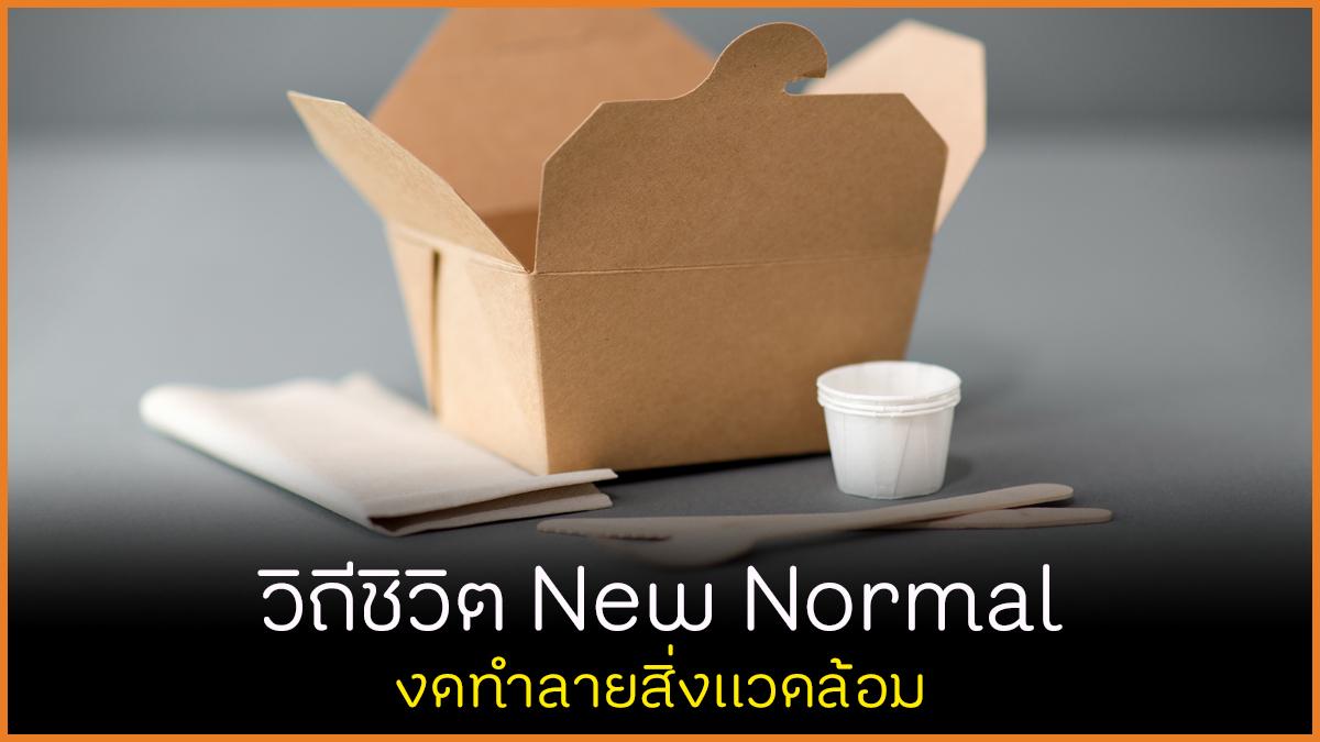 วิถีชิวิต New Normal งดทำลายสิ่งแวดล้อม thaihealth
