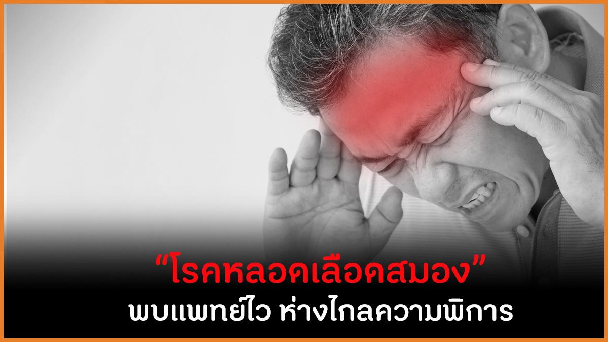"""""""โรคหลอดเลือดสมอง"""" พบแพทย์ไว ห่างไกลความพิการ thaihealth"""