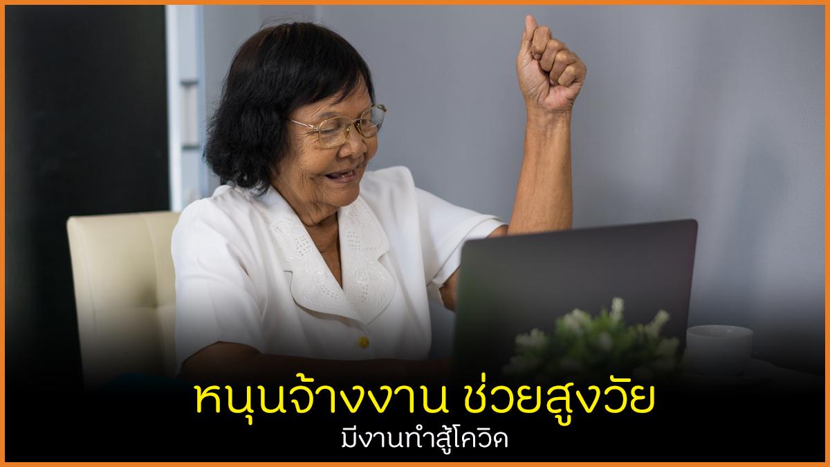 หนุนจ้างงานช่วยสูงวัย มีงานทำสู้โควิด thaihealth
