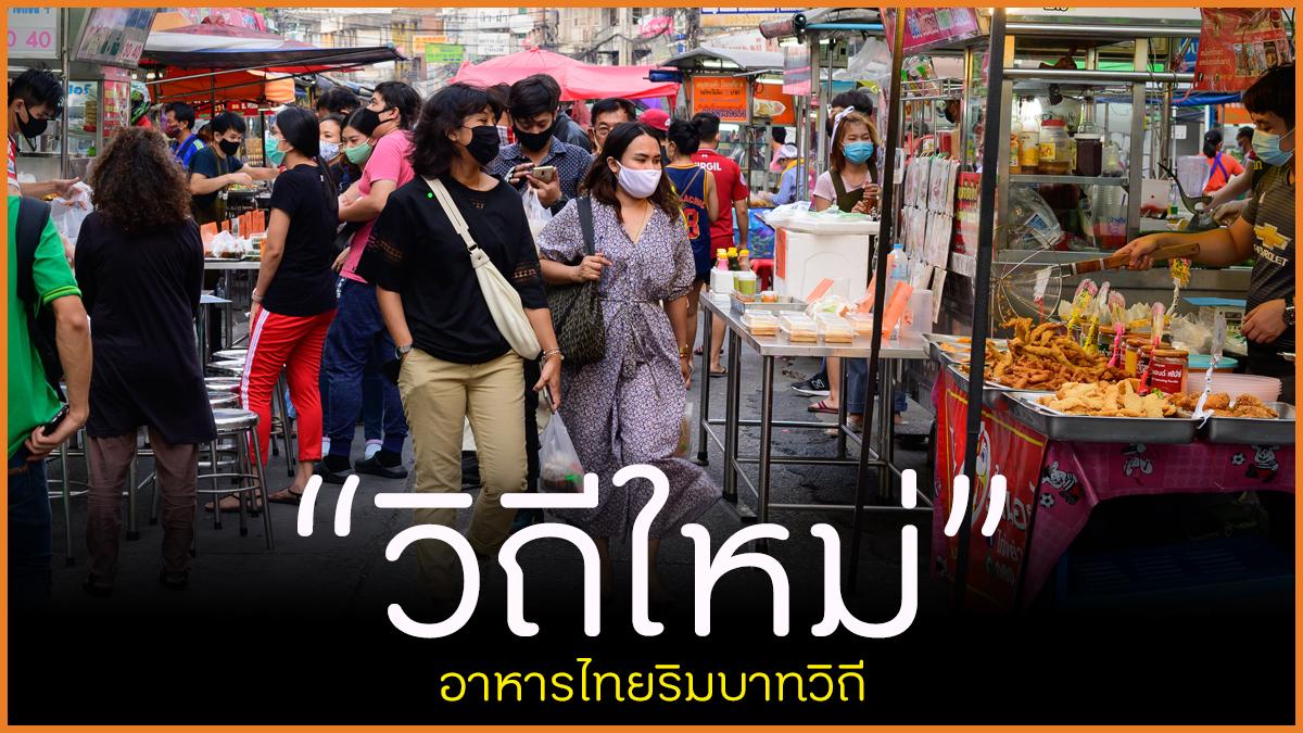 วิถีใหม่ อาหารไทยริมบาทวิถี thaihealth