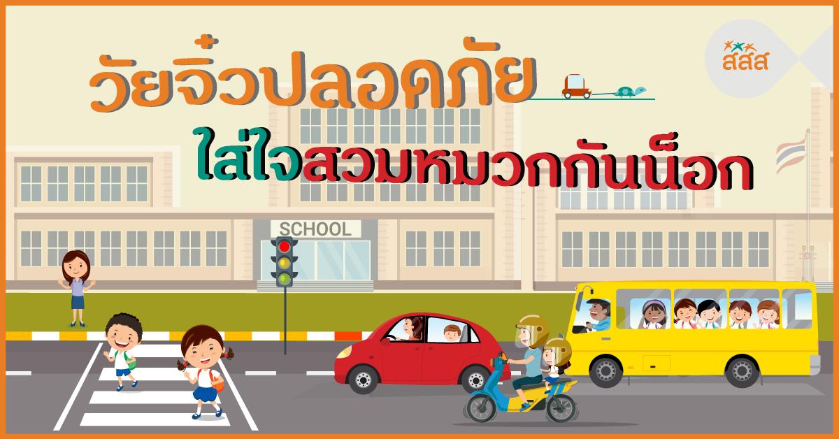 วัยจิ๋วปลอดภัย ใส่ใจสวมหมวกกันน็อก thaihealth