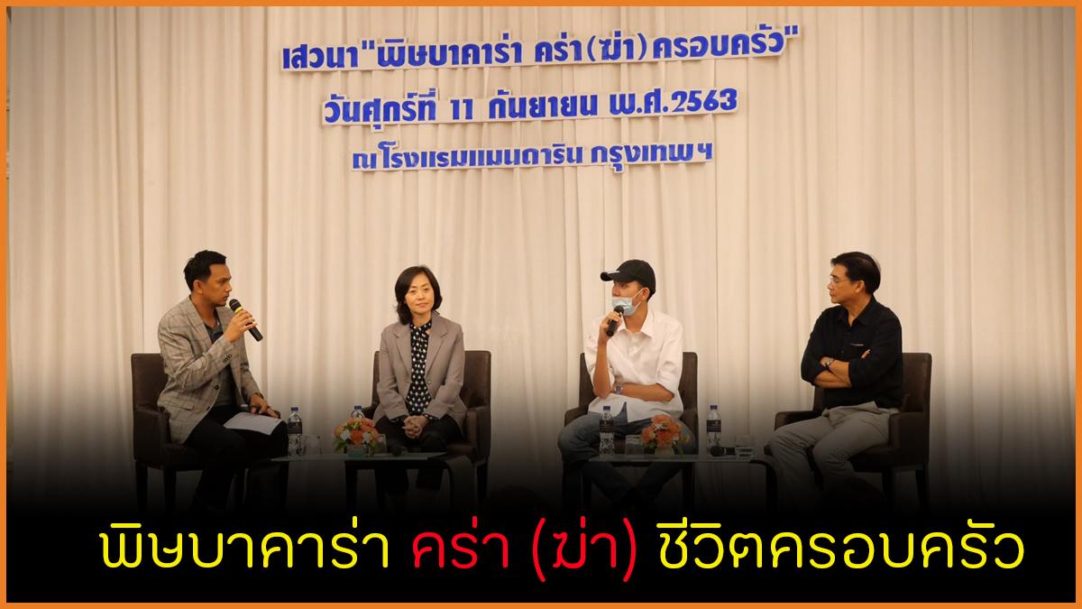 พิษบาคาร่า คร่า (ฆ่า) ชีวิตครอบครัว thaihealth