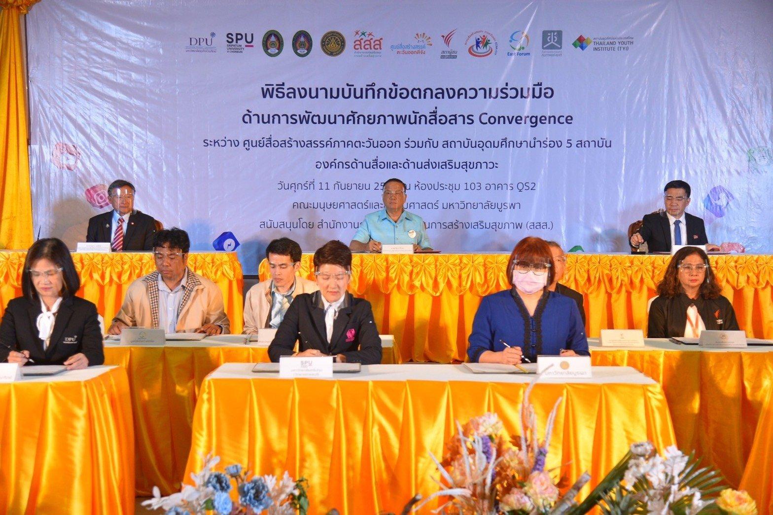 MOU ความร่วมมือด้านการพัฒนาศักยภาพนักสื่อสาร Convergence thaihealth