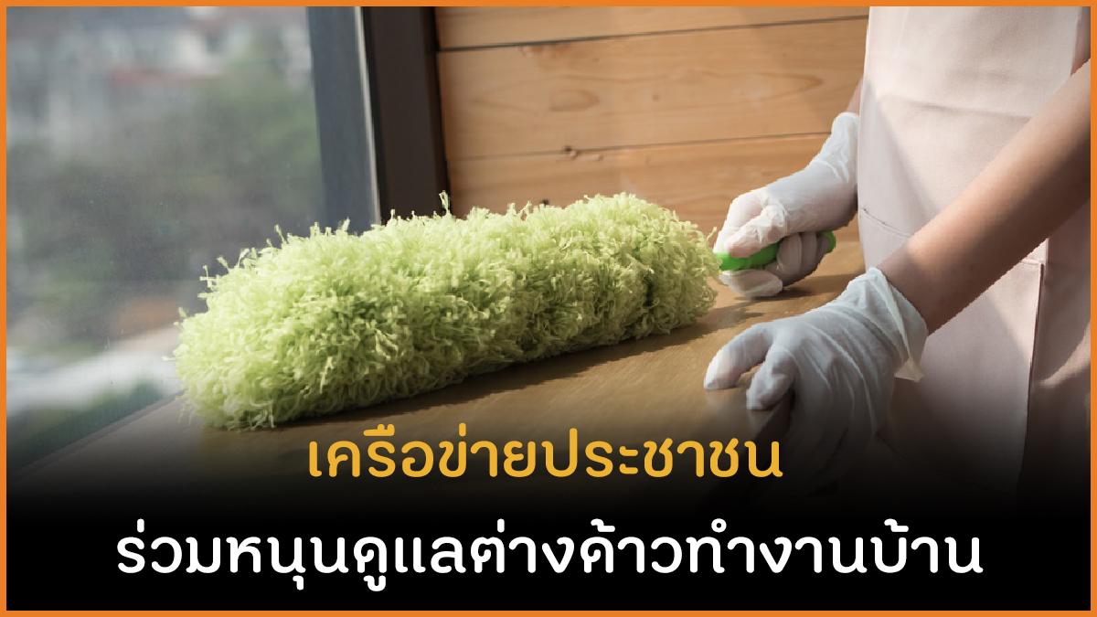 เครือข่ายประชาชน ร่วมหนุนดูแลต่างด้าวทำงานบ้าน thaihealth
