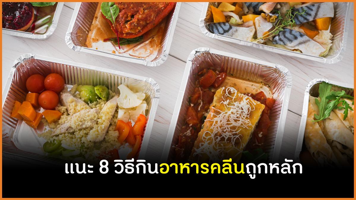 แนะ 8 วิธีกินอาหารคลีนถูกหลัก thaihealth