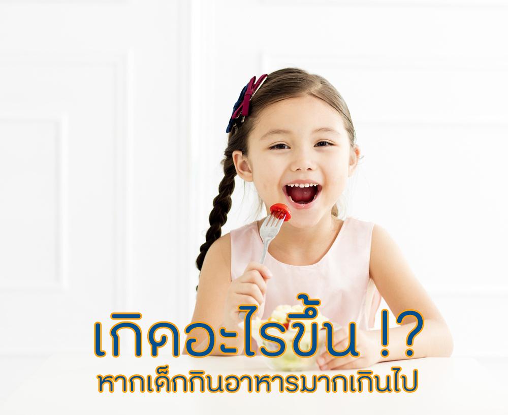 เกิดอะไรขึ้น หากเด็กกินอาหารมากเกินไป thaihealth